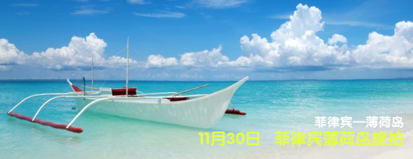11月30日菲律宾薄荷岛联合旅拍(娜露selena)